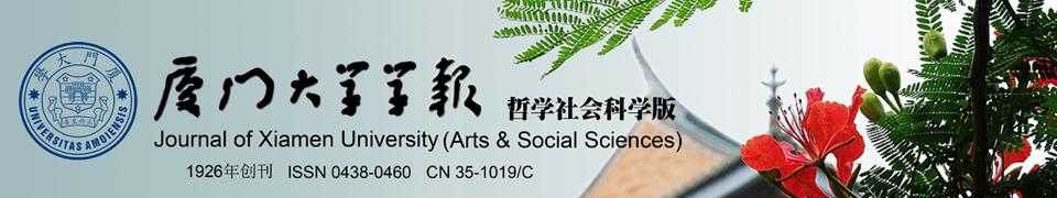 18新利体育官网学报哲学与社会科学版